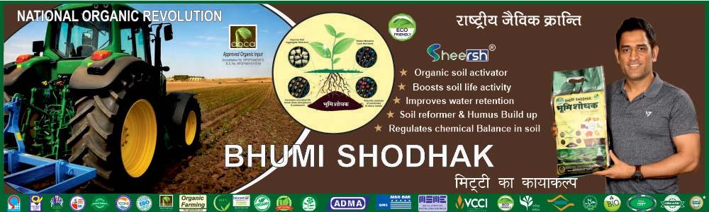 Sheersh Bhumi Shodhak