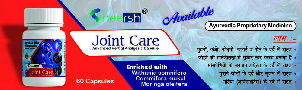 Sheersh joint Care Capsule