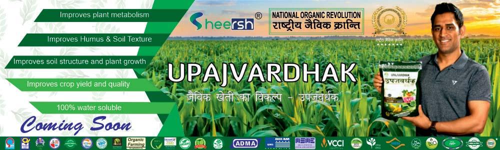 Sheersh Upaj Vardhak
